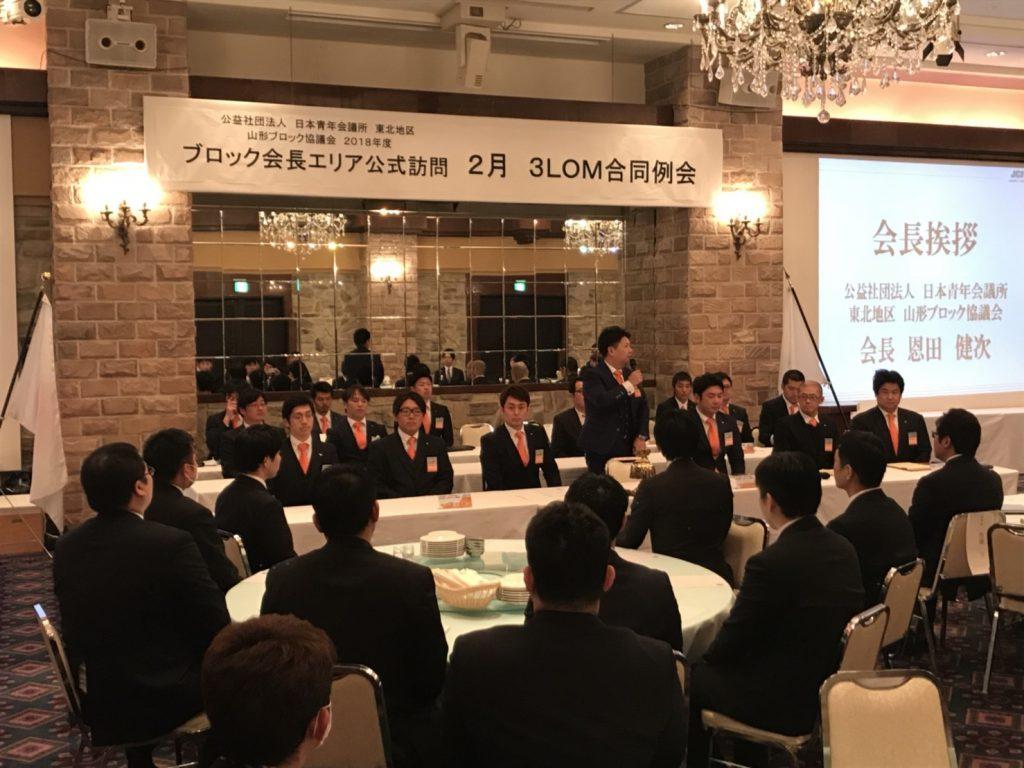 3月例会「鶴岡JC日本一会員拡大計画」|3月15日(木)