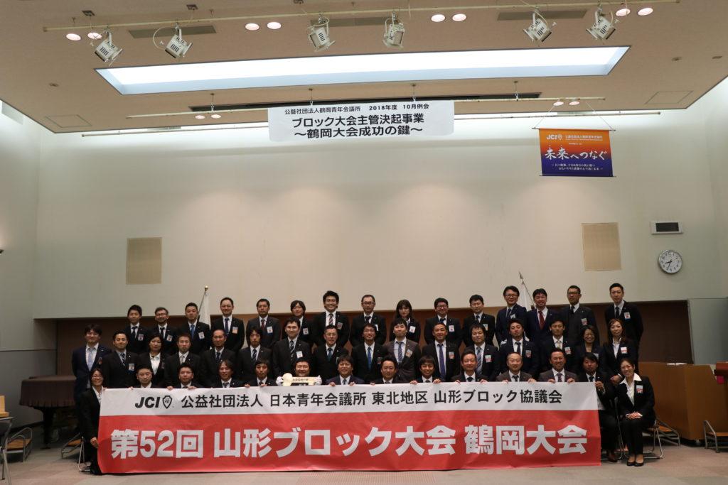 10月例会「ブロック大会主管決起事業〜鶴岡大会成功の鍵〜」|10月18日(木)