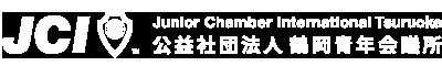 公益社団法人鶴岡青年会議所
