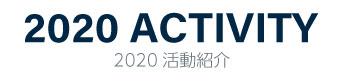 2020ACTIVITY 2020活動報告