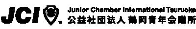 鶴岡青年会議所