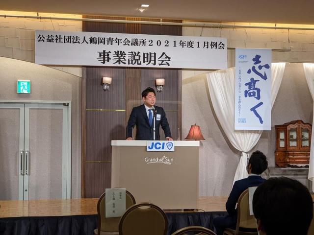 1月例会「事業説明会」を開催しました
