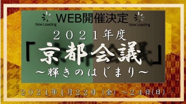 日本青年会議所 京都会議の全日程が終了