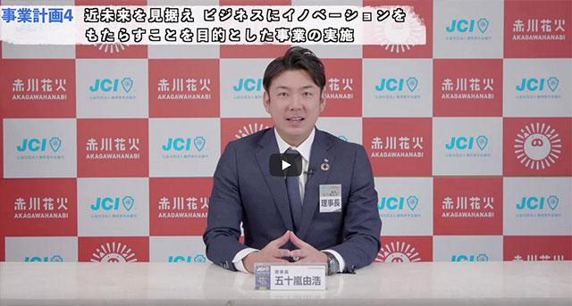第55代理事長 五十嵐由浩からの2021年度の事業説明動画を配信