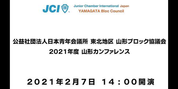 2月7日(日)公益社団法人日本青年会議所東北地区山形ブロック協議会の山形カンファレンスが開催されました