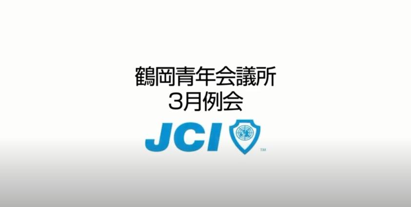 3月例会開催予告 ビジネスモデル確立委員会「Innovation for JCI Tsuruoka~時代の変化に即応できる人材になるために~」