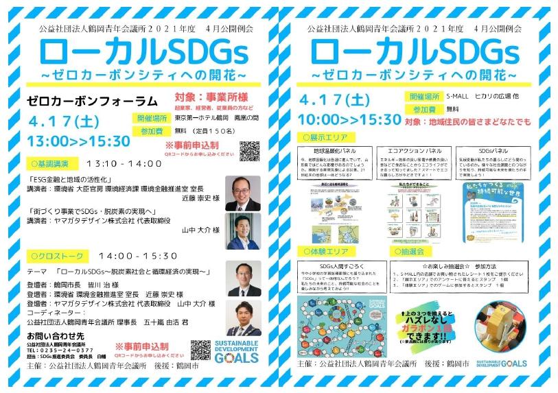 鶴岡青年会議所4月公開例会×鶴岡市ゼロカーボンシティ宣言