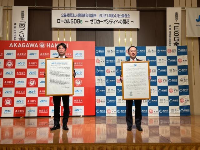 鶴岡市ゼロカーボンシティ宣言×鶴岡青年会議所ゼロカーボンシティの推進を宣言しました