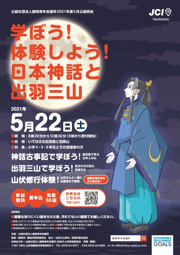 5月公開例会開催予告「学ぼう!体験しよう!日本神話と出羽三山」