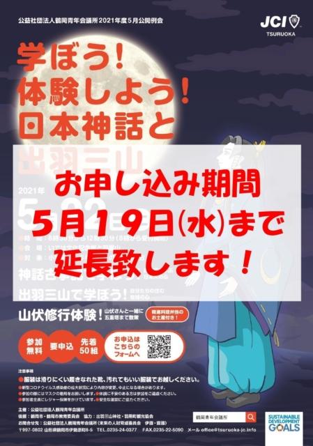 5月19日(水)までお申し込み期間延長致します!! 5月公開例会「学ぼう!体験しよう!日本神話と出羽三山」