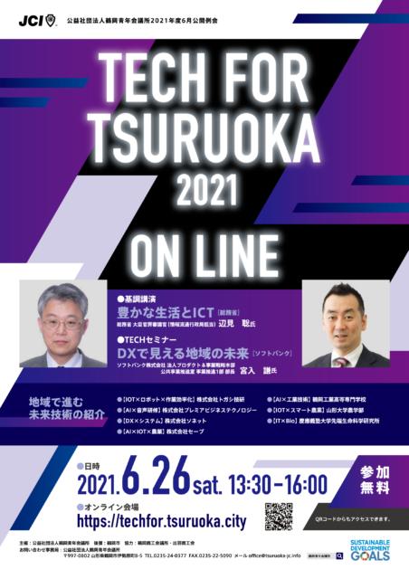 6月公開例会「TECH FOR TSURUOKA 2021 ONLINE」開催決定!