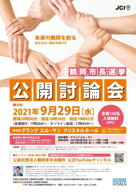 「鶴岡市長選挙 公開討論会」開催のご案内