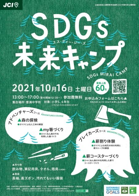 9月公開例会「SDGs未来キャンプ」申込受付中です!!