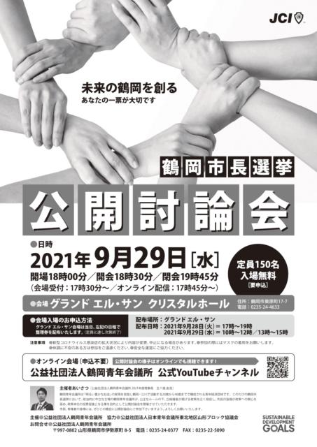 「鶴岡市長選挙 公開討論会」会場参加時の注意事項について