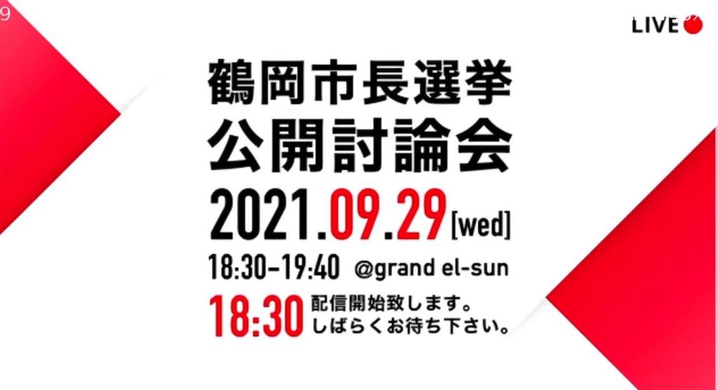「鶴岡市長選挙 公開討論会」を開催しました。アーカイブ配信してます!